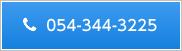 お問合せ先電話番号 054-344-3225