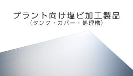 プラント向け塩ビ加工製品(タンク・カバー・処理槽)