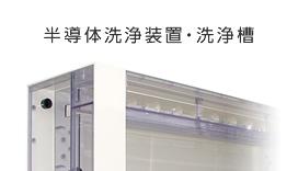 半導体洗浄装置・洗浄槽