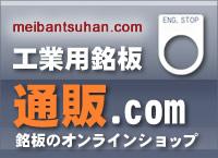 工業用銘板通販.com 銘板のオンラインショップ